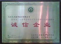 中国建筑装饰协会诚信企