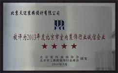 北京市内装饰行业四星级