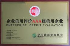 """中国建筑装饰协会""""AAA级"""